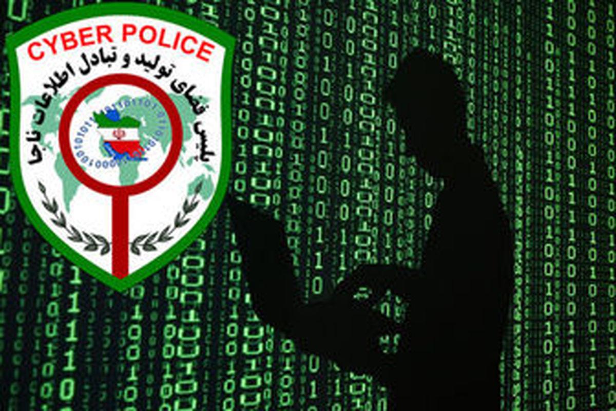 اخطار پلیس فتا به کاربران  پیامک «طرح صیانت از حقوق کاربران» را باز نکنید