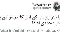 طنزهای مردم از پرتاب های نادر محمدی  شوخی توئیتری کاربران با اوت های نادر محمدی