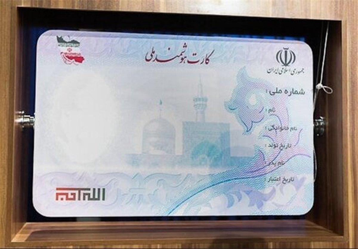 هنوز ۴ میلیون ایرانی برای دریافت کارت ملی هوشمند اقدام نکردهاند