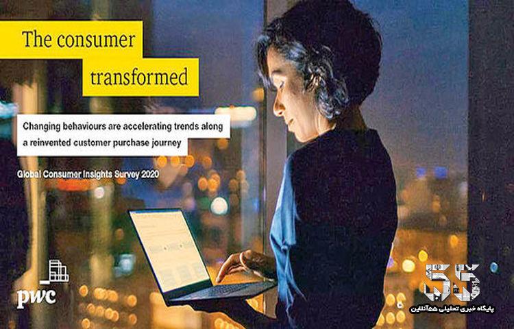 انقلاب در الگوی مصرف جهانی |  ادراک رفتار مصرفکنندگان ۲۰۲۰