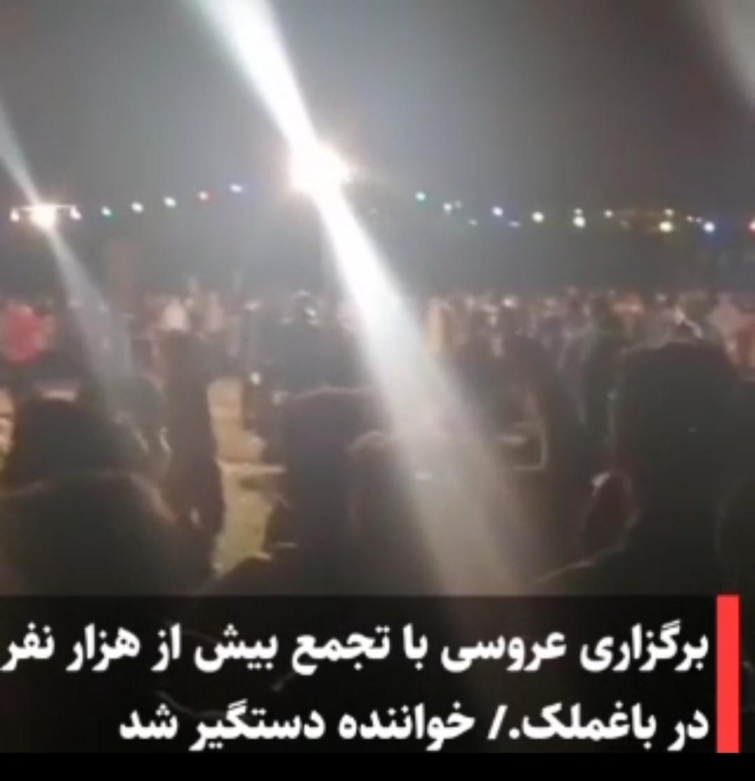 روزهای سیاه کرونایی در خوزستان و برگزاری مراسم های چندهزار نفری + ویدئو