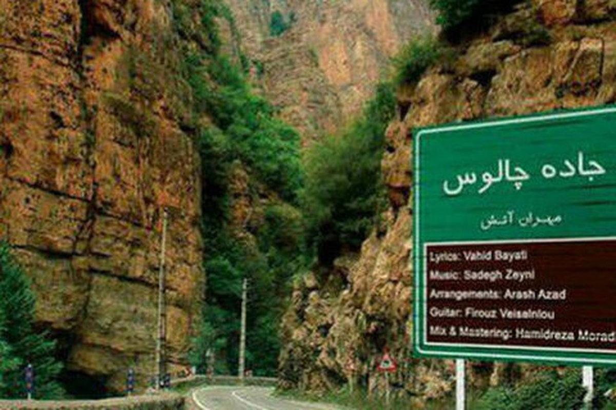 نماینده چالوس: سفر به استانهای شمالی را ممنوع کنید