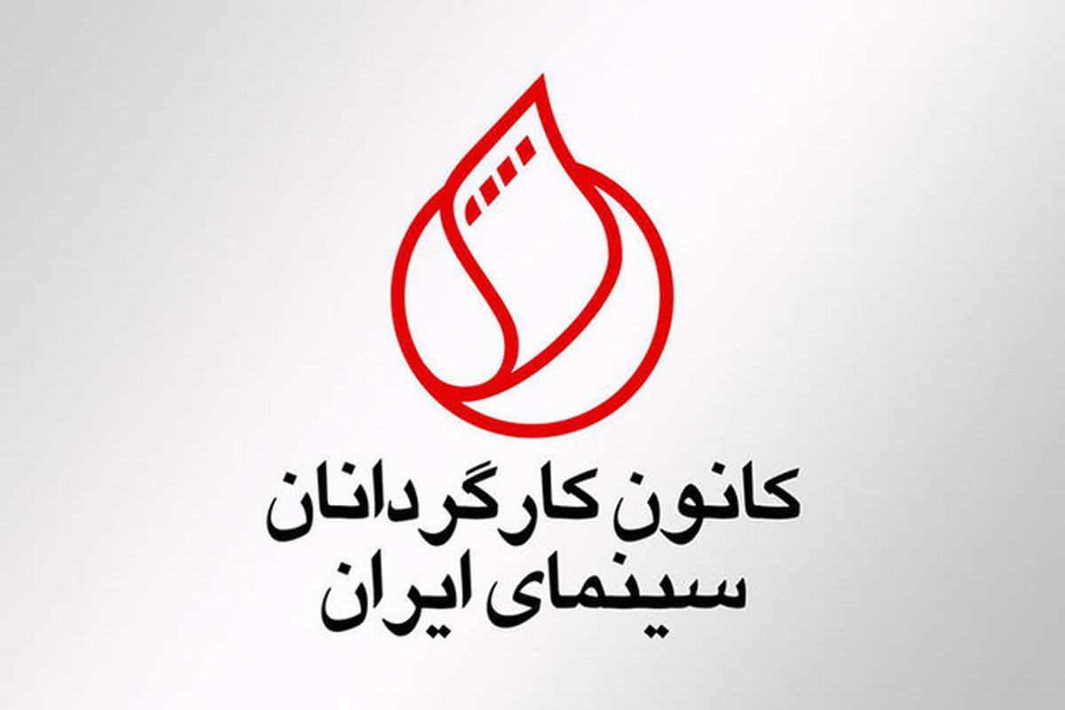 سینمای ایران| واکنش کانون کارگردانان سینمای ایران به بیانیه سه نفر از اعضاء