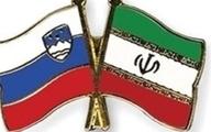 اسلوونی سفیر ایران را احضار کرد