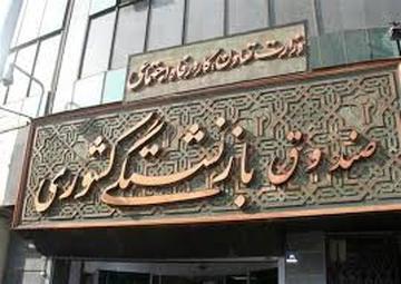 بازنشستگان  استان بوشهر با حقوقهای نجومی 20 میلیونی