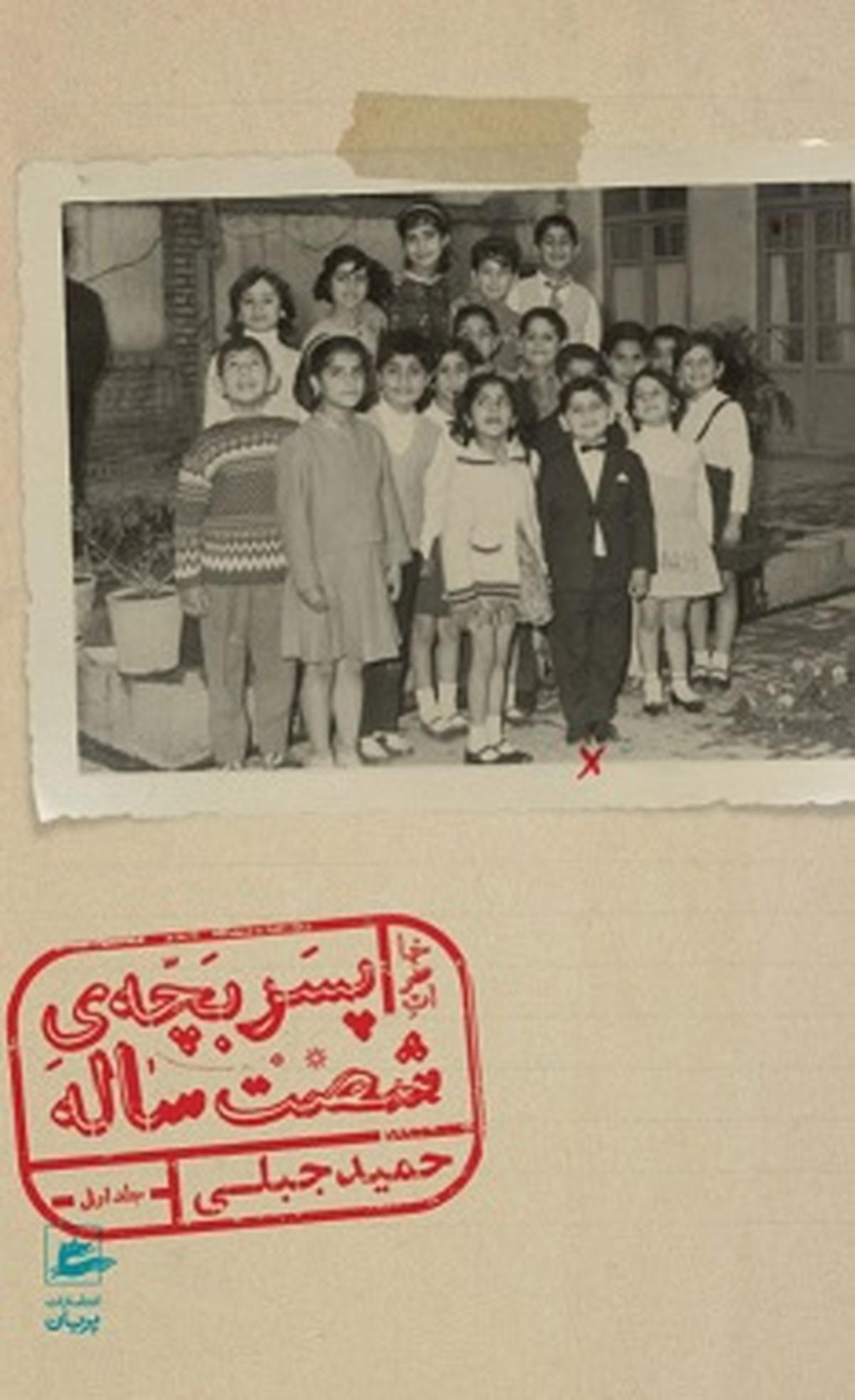 حمید جبلی؛ پسر بچۀ 60 ساله
