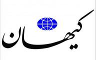 اولین مخالفت کیهان با مجلس یازدهم