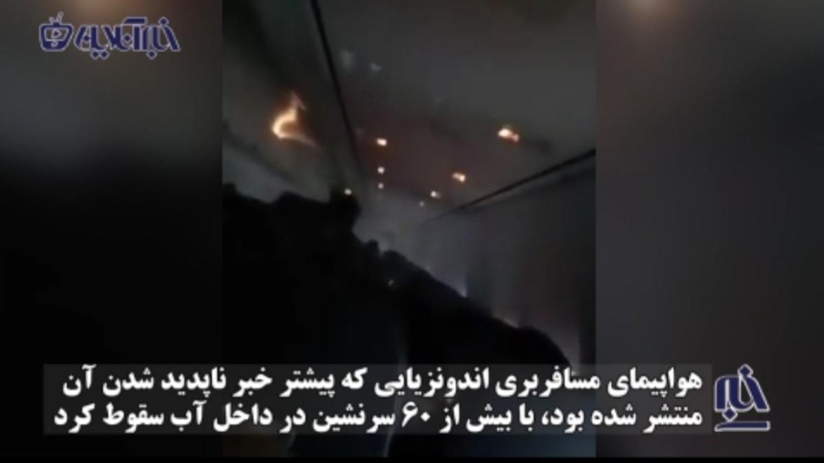 تصاویر ضبط شده از داخل هواپیمای اندونزی چند دقیقه قبل از سقوط + ویدئو
