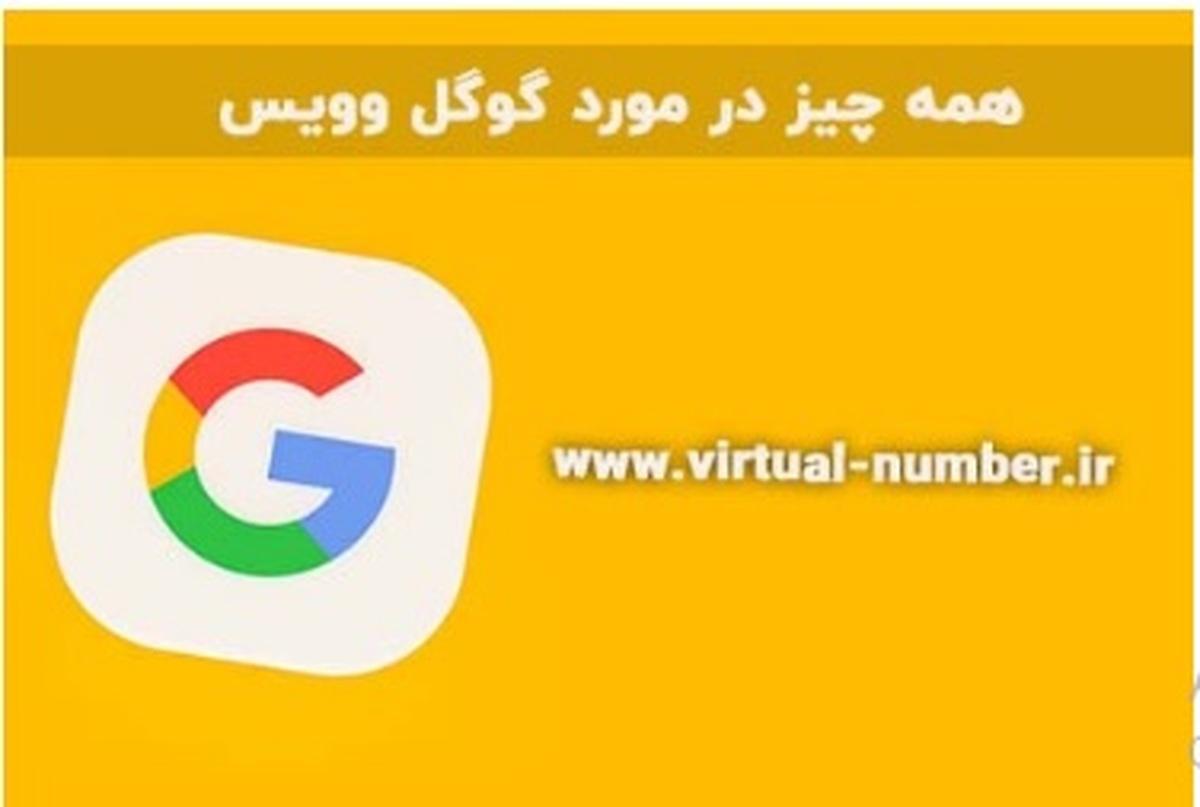 گوگل وویس چیست ؟ آموزش کامل گوگل وویس