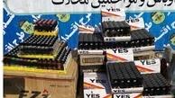 کشف فندکهای مستهجن در تهران