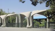 در دانشگاه تهران مهلت پذیرش بدون آزمون دانشجوی دکتری تمدیدشد
