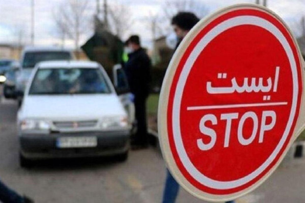 تشدید محدودیتهای تردد     ورود به استان  مازندران ممنوع