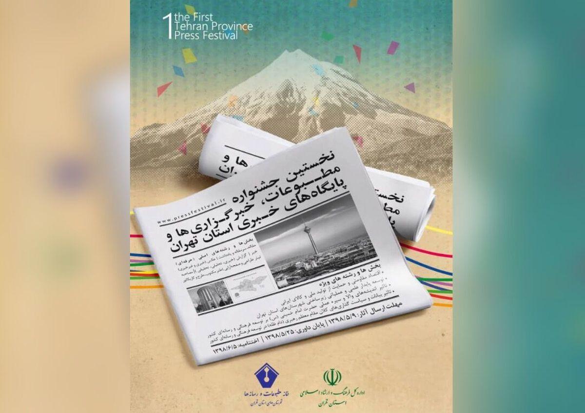 اختتامیه جشنواره مطبوعات استان تهران مجازی برگزار میشود