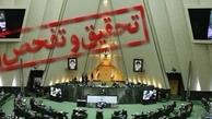 به زودی تحقیق و تفحص از سازمان سنجش در صحن مجلس به رای گذاشته می شود