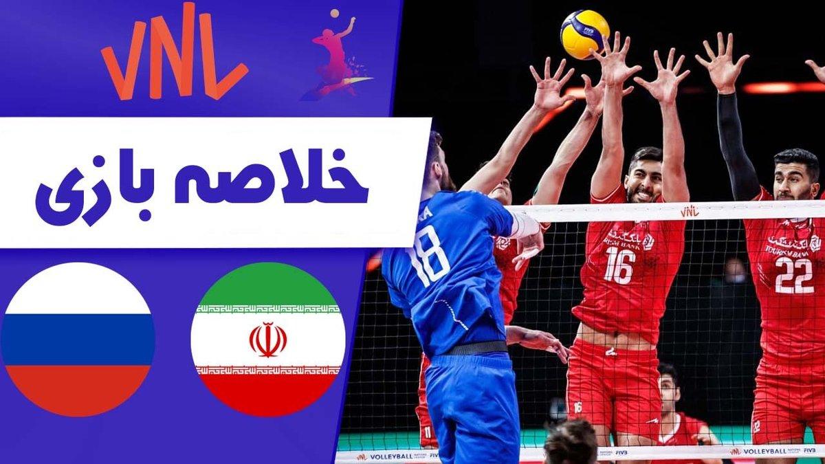 والیبال ایران برای دومین بار باخت