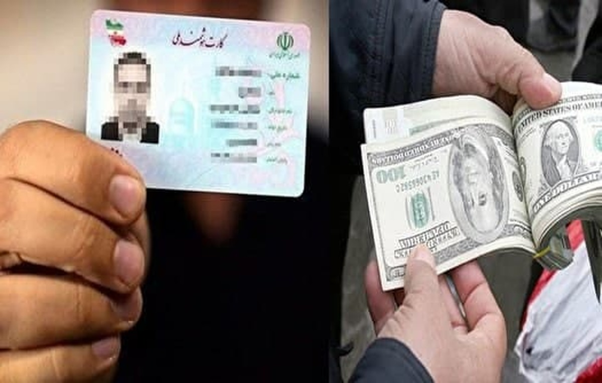 عواقب جدی اجاره کارت ملی برای امور بانکی و ارزی