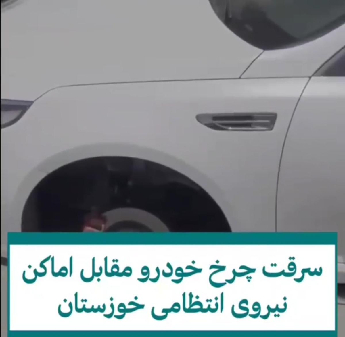 سرقت چرخ خودرو مقابل اماکن نیروی انتظامی خوزستان + ویدئو