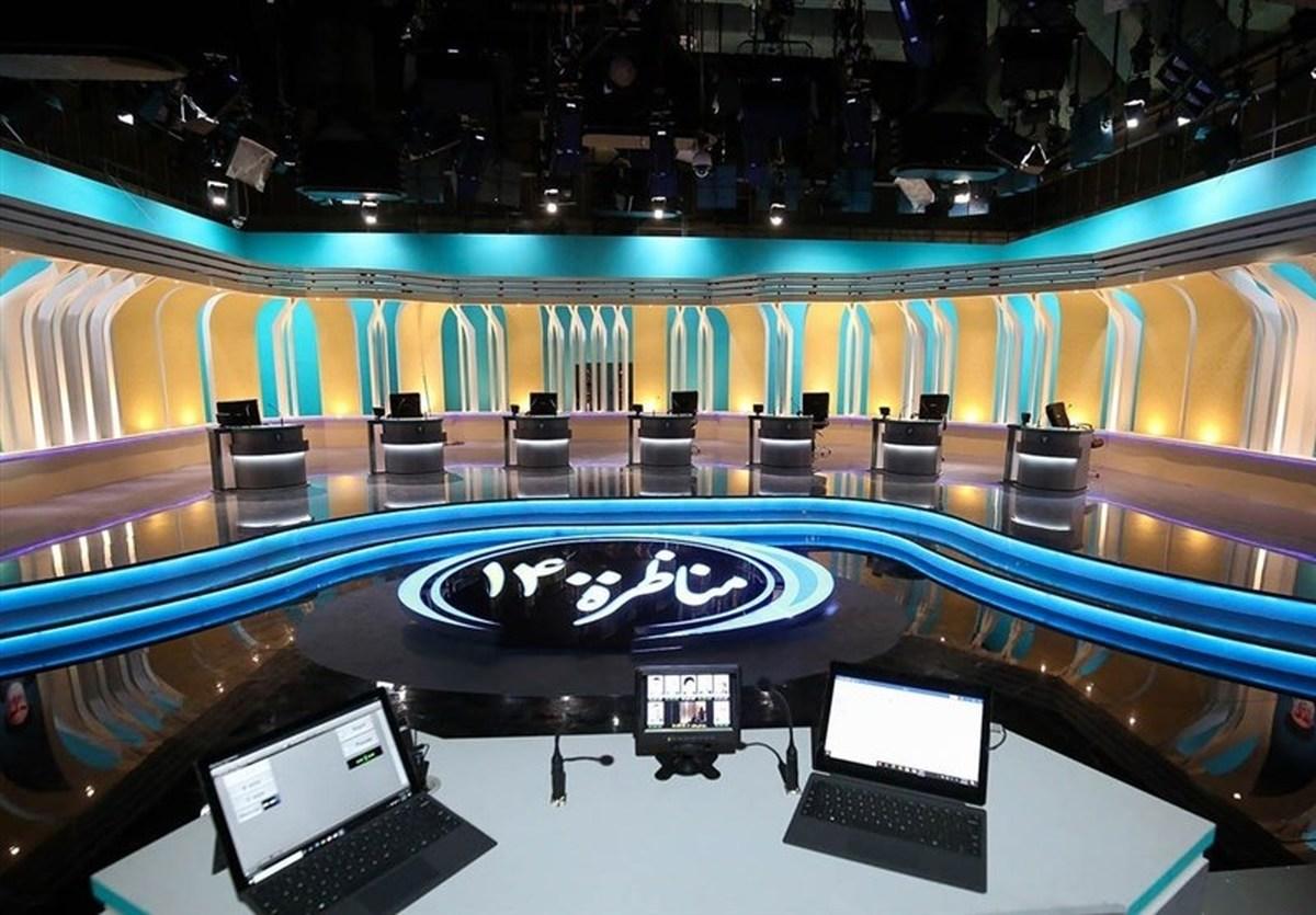 برنامه سومین مناظره انتخاباتی روز شنبه (۲۲ خردادماه) روی آنتن