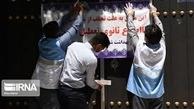 ۹۰ تالار پذیرایی و ۸۱ قلیان سرا در کرمانشاه پلمپ شد