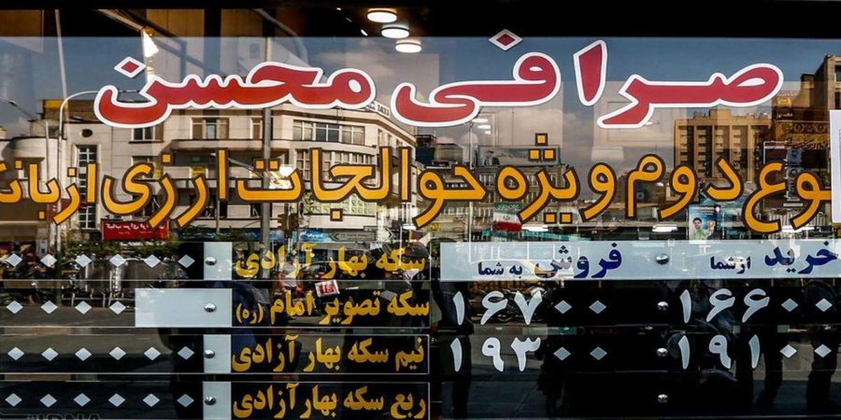 پیش بینی روند بازار سکه در 18 خرداد