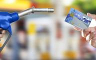 خودروهای فرسوده امکان برخورداری از کارت سوخت را ندارند و باید از سهمیه آزاد بنزین استفاده کنند.