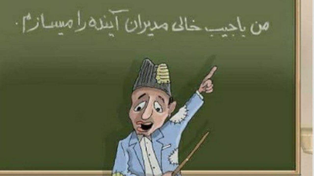 """اتفاقا معلم را باید """"عزیزم"""" خطاب کنید، البته شما مسئولان نه دانشآموزان!"""