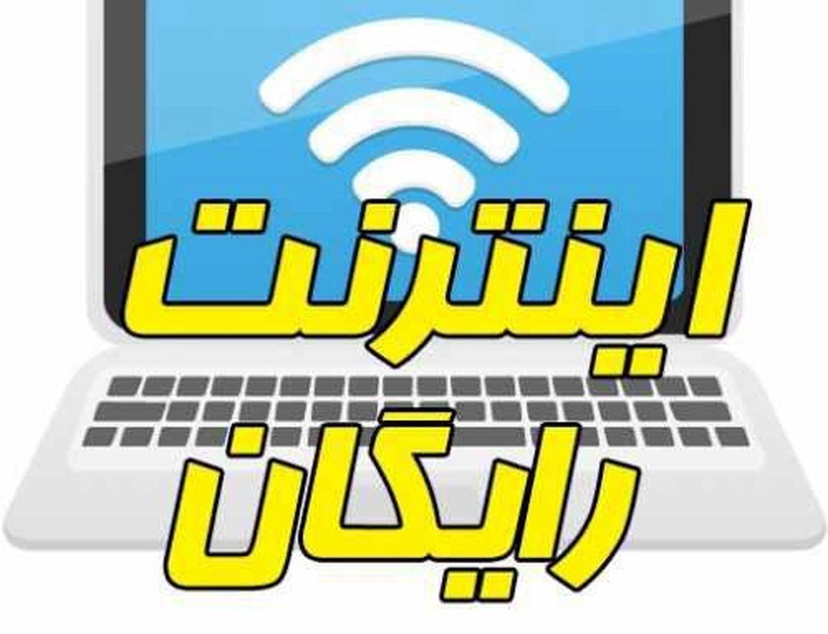 شنبه، آخرین مهلت ثبتنام اینترنت رایگان برای دانشجویان