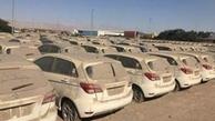 هنوز ۲۱۰۰ خودرو در گمرکها خاک می خورند  امیدی به ترخیص خودروها در گمرک نیست