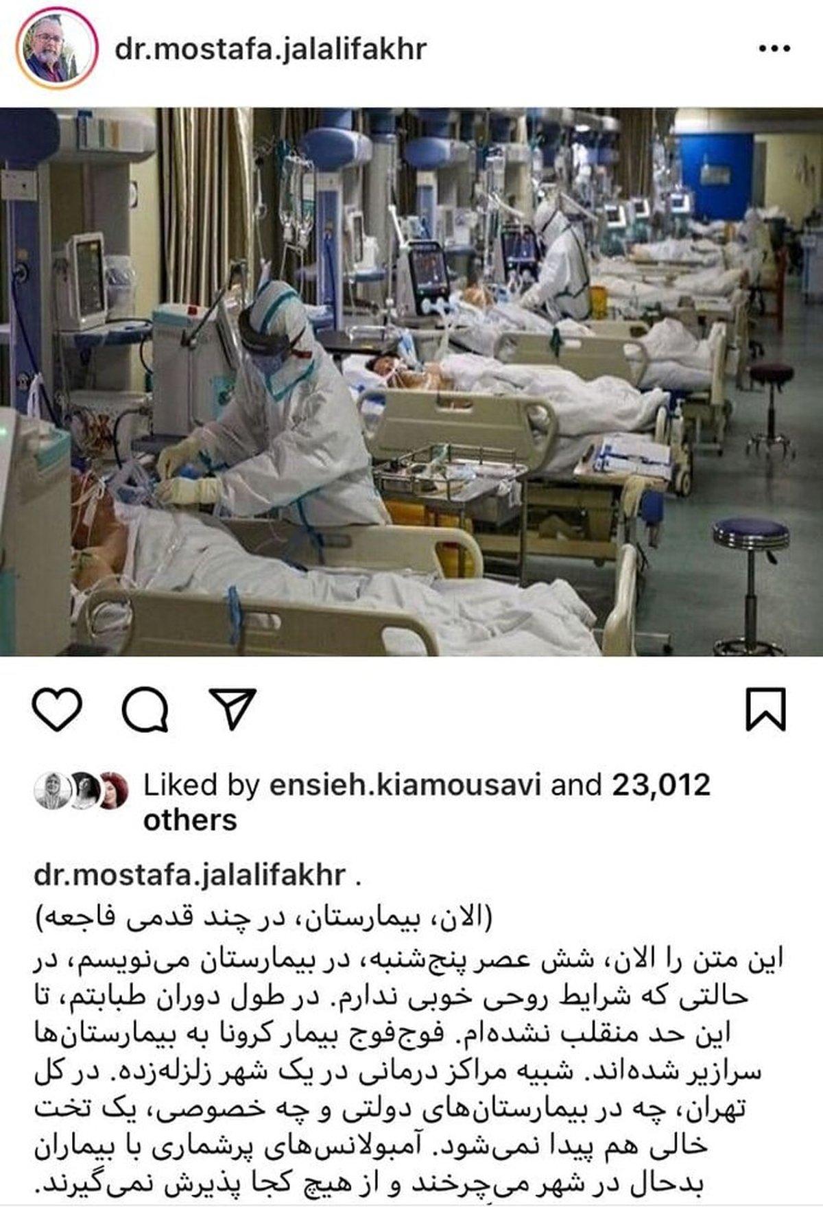 بیماران بدحال در شهر    حال و روز بیمارستانهای تهران +عکس