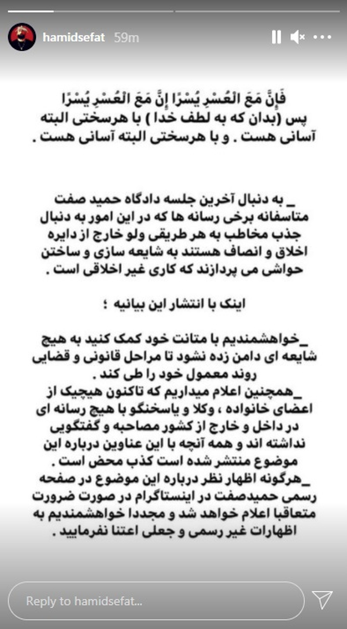 واکنش صفحه اینستاگرام حمید صفت درباره حکم اعدام| حکم اعدام حمید صفت اجرا می شود؟