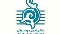 صدور ۸۵ مجوز موسیقی جدید | علیرضا قربانی و محسن ابراهیمزاده مجوز گرفتند