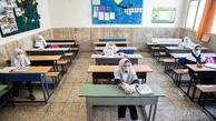 مدارس قم        ممنوع شدن حضور دانش آموزان در مدارس و کلاس