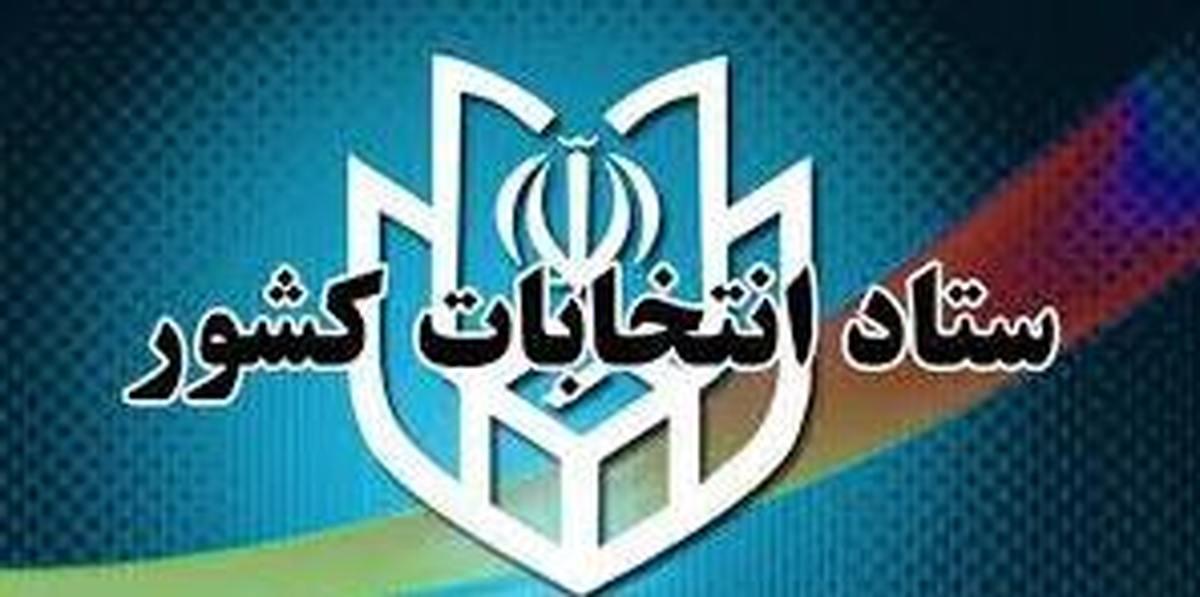 اطلاعیه شماره 28 ستاد انتخابات کشور