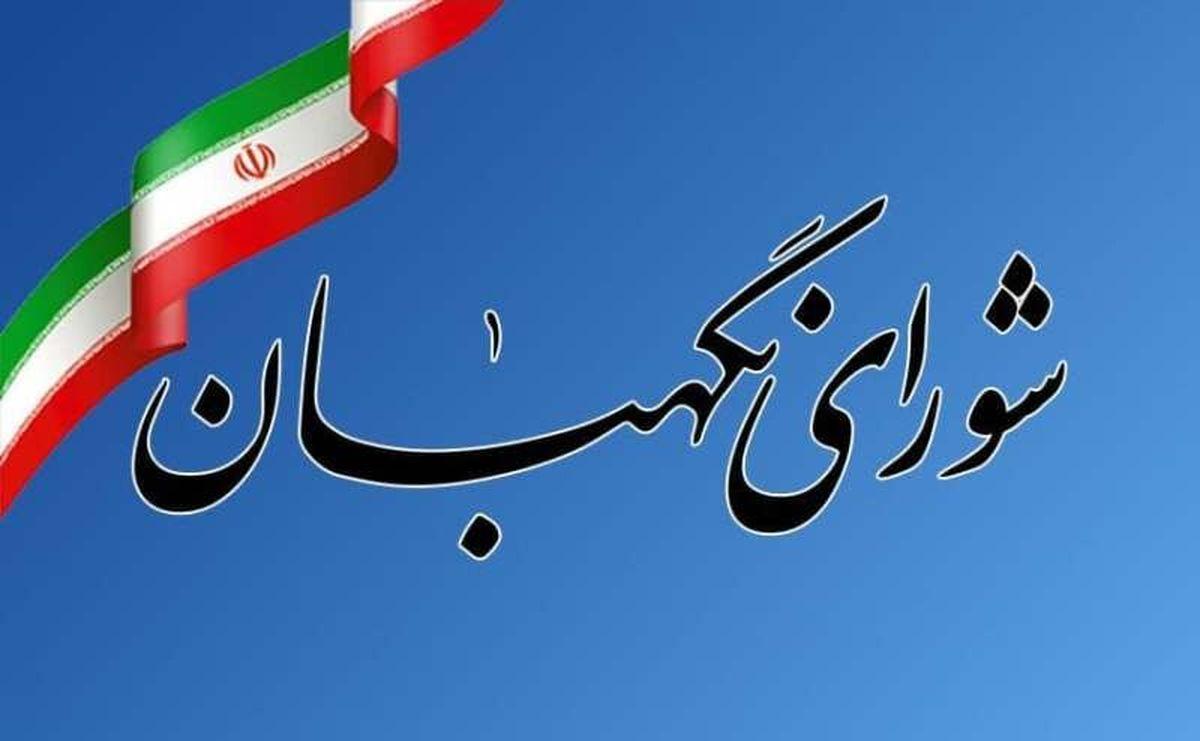 بیانیه شورای نگهبان درباره بیانات رهبر انقلاب ساعتی دیگر منتشر میشود