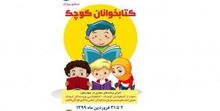بسته مجازی «کتابخوانان کوچک» برگزار میشود