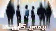 بیمه بیکاری  |   تامین اجتماعی تا مرداد، بیمه بیکاری سه ماه خرداد را پرداخت میکند