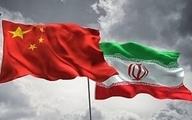 بندزدن به چینی اقتصاد با قرارداد ایران- چین؟
