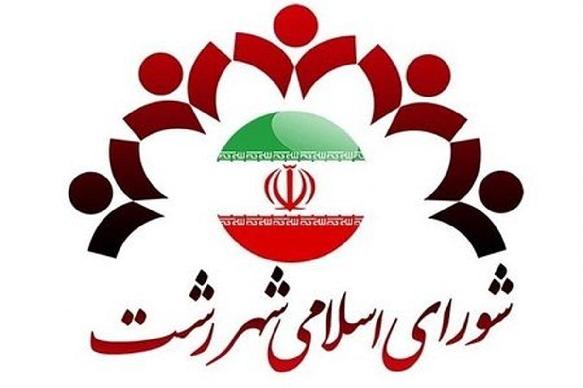 نتایج ششمین دوره انتخابات شورای اسلامی شهر رشت اعلام شد
