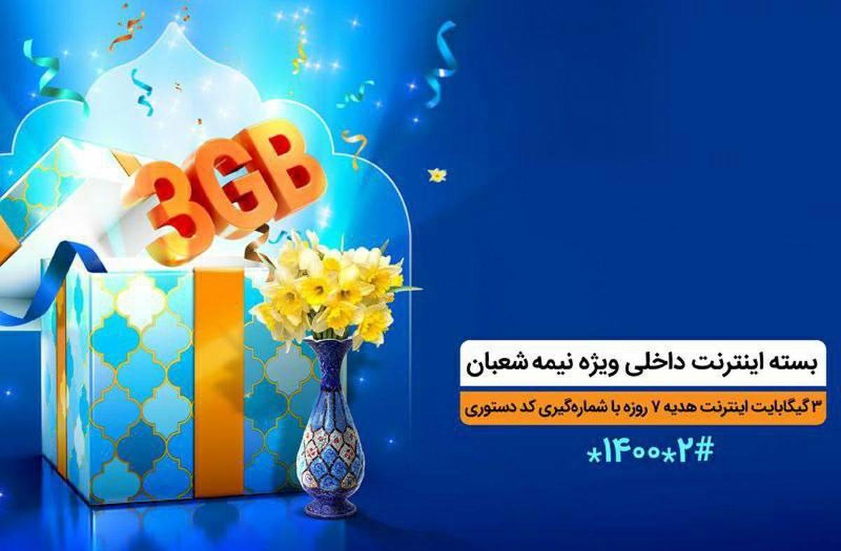۳ گیگابایت اینترنت، عیدی همراه اول بهمناسبت نیمه شعبان