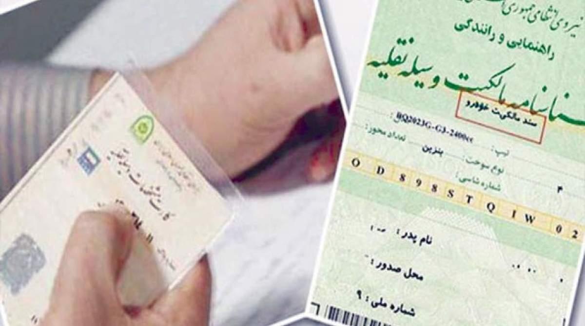 تنظیم سند رسمی انتقال در مورد اتومبیل در دفاتر اسناد رسمی الزامی نیست