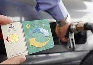 پیامکهای کلاهبرداری کارت سوخت همچنان ارسال میشوند