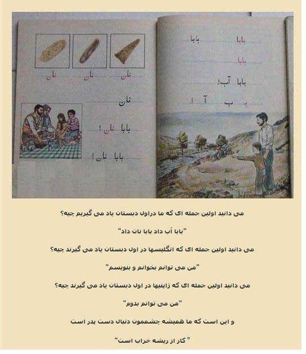 کتابهای درسی ایران، کودکان را تنپرور بار میاورد