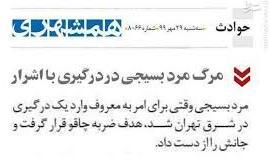 تیتر توهین آمیز روزنامه همشهری+عکس