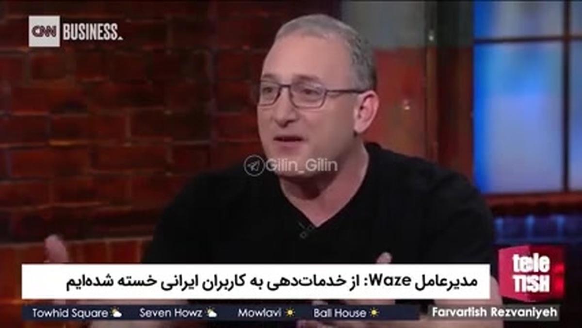ویدئو؛ مدیرعامل ویز و کاربران ایرانی