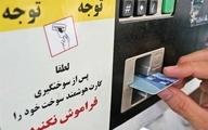 اطلاعیه جدید کارت سوخت/ الزامی شدن کارت شخصی سوخت ۲ روز به تعویق افتاد