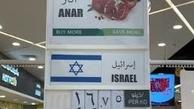 تصویری از عرضه انار اسرائیلی در بازار دبی