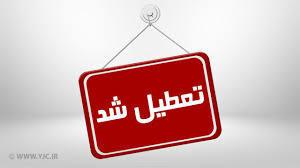 از شنبه مدارس استان اردبیل تعطیل است