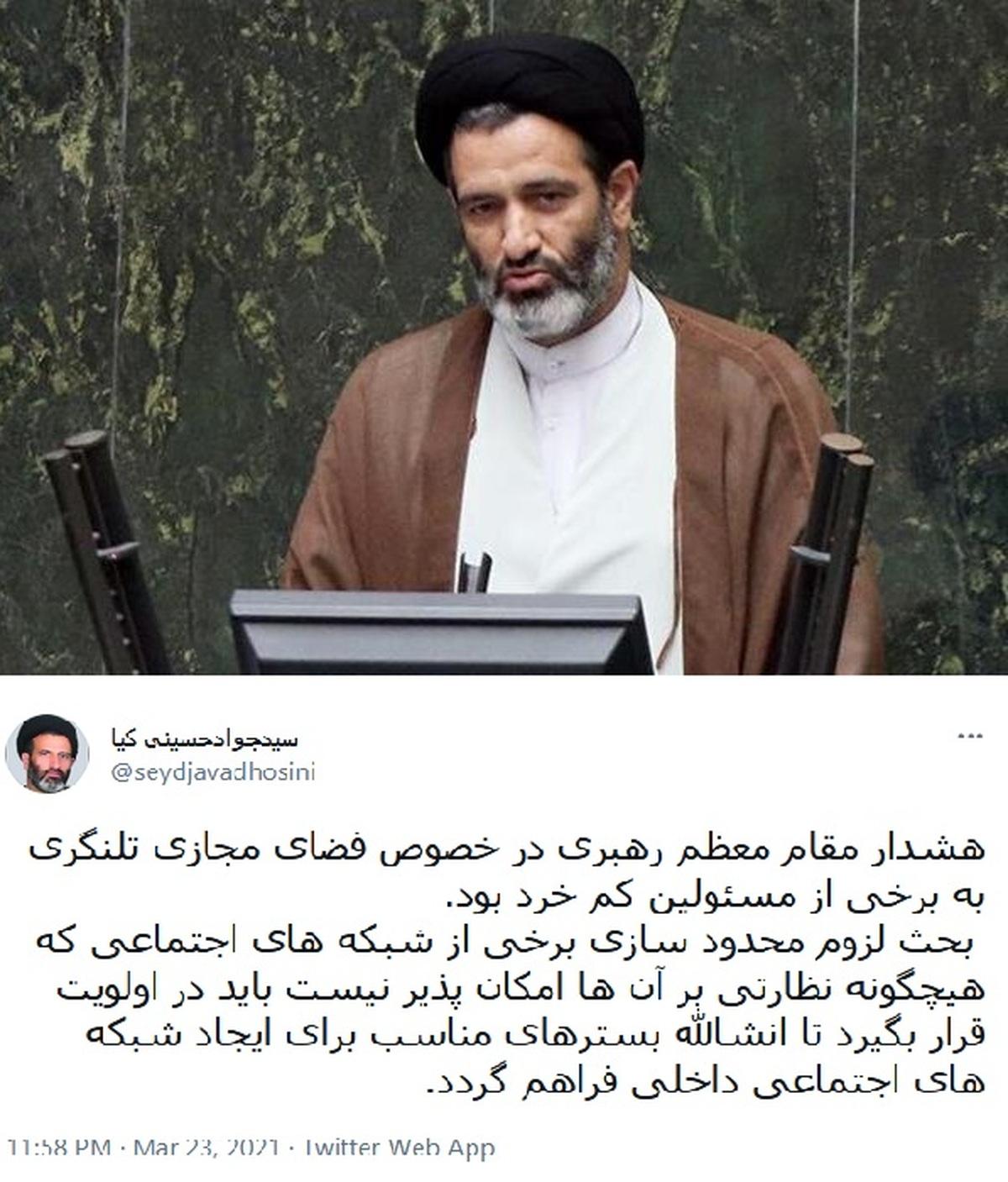 حسینی کیا، نماینده مجلس: محدودسازی شبکه های اجتماعی باید در اولویت قرار بگیرد