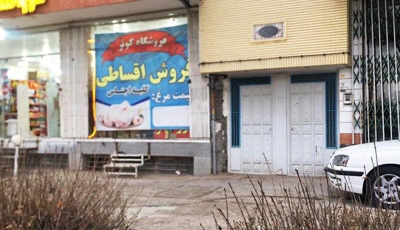 فروش گوشت قسطی در اصفهان
