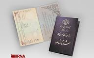 آیین نامه اعطای تابعیت به فرزندان زنان ایرانی به تصویب رسید